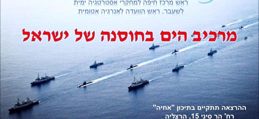 מרכיב הים בחוסנה של ישראל
